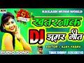 New khortha jhumar geet 2019 || new jhumar khortha dj || new khortha song 2019 dj || khortha dj song