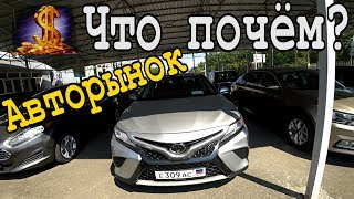 Самые свежие цены на авто! Авторынок Донецк! Купить / Продажа бу авто