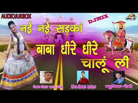 नई नई सड़का बाबा धीरे धीरे चालू ली - Richpal Dhaliwal   Rajasthani Superhit Dj Song 2017