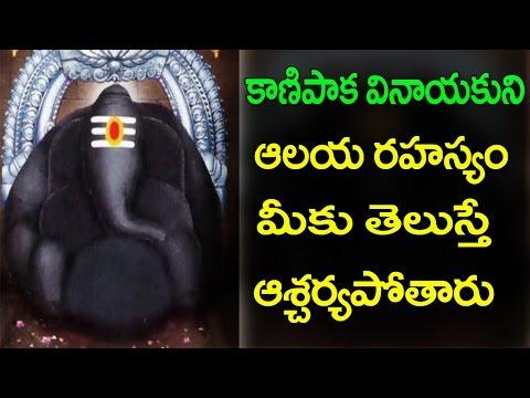 Mystery Behind Kanipakam Vinayaka Temple|కాణిపాకం వినాయకుడి ఆలయం రహస్యం