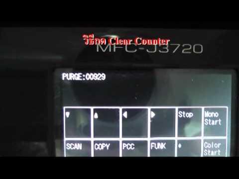 วิธีเคลียร์แผ่นรองซับหมึก Clear Counter Brother MFC-J3720 โดยคอมพิวท์