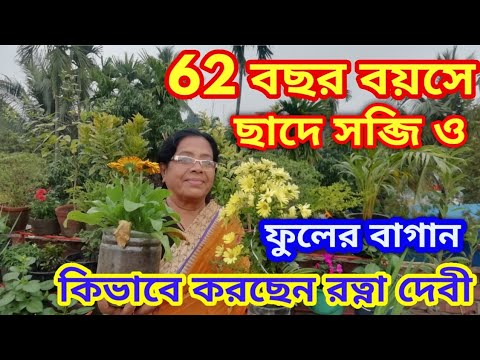 62 বছর বয়সে ছাদের উপর সব্জি ও বিভিন্ন ফুল গাছের বাগান করে সময় কাটাচ্ছেন রত্না রায়|Green friends|