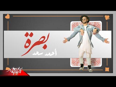 Ahmed Saad - Basra | Lyrics Video - 2020 | احمد سعد - بصرة
