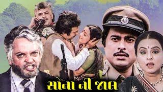 સોના ની જાલ (1984)   Sona Ni Jaal Gujarati full Movie   Rita Bhaduri Arvind Kumar