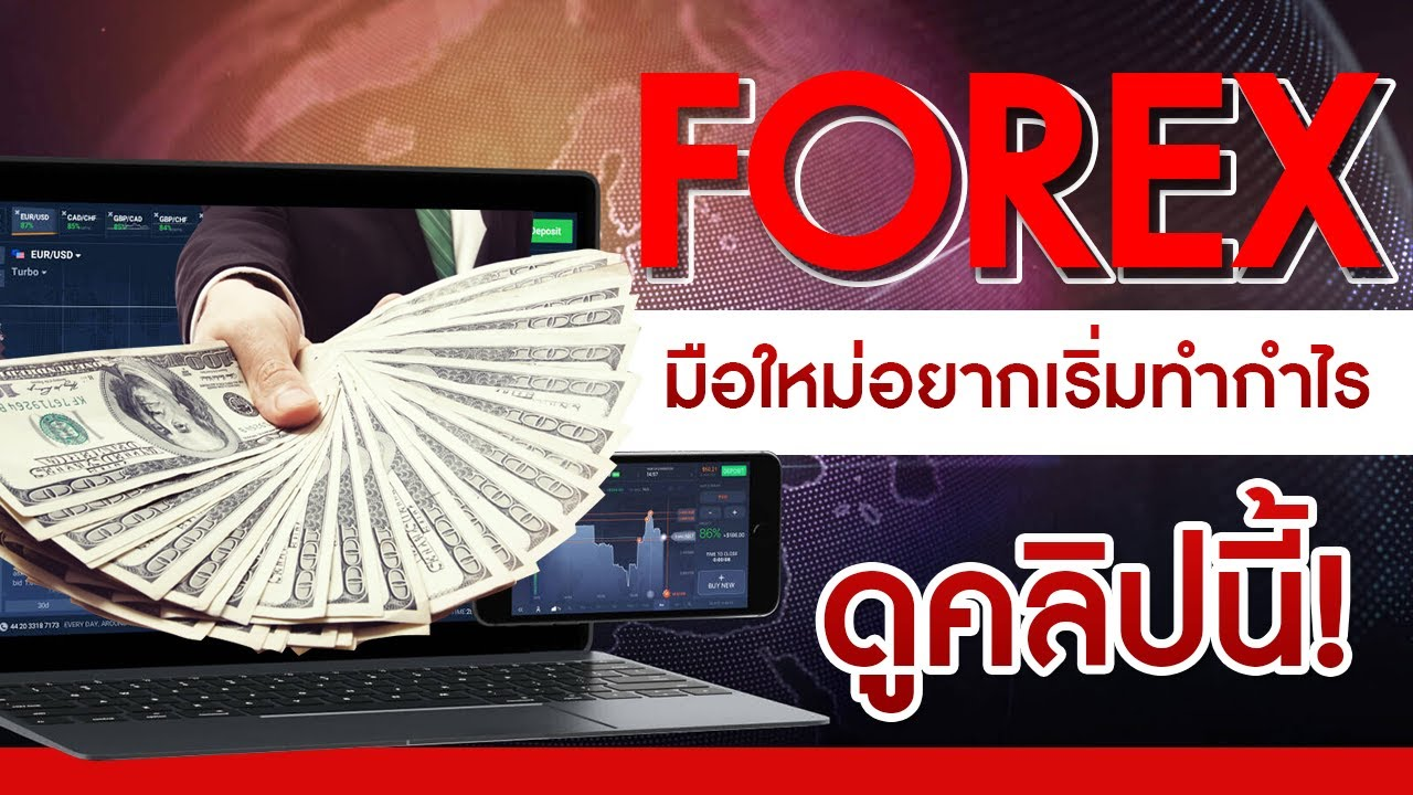forex – สอน มือใหม่ เทรด forex สำหรับมือใหม่ คนที่ไม่รู้จัก forex มาก่อนเลย โดย MJ Opo