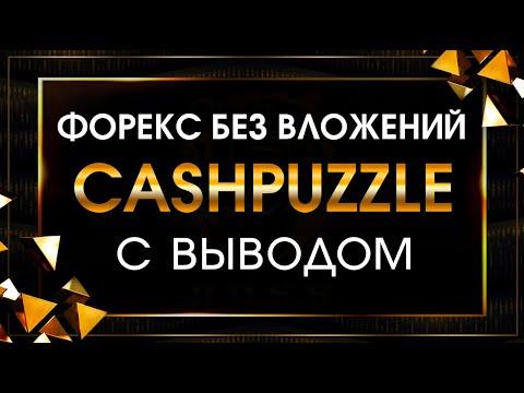 форекс без вложений - Cashpuzzle у брокера форекс WelTrade