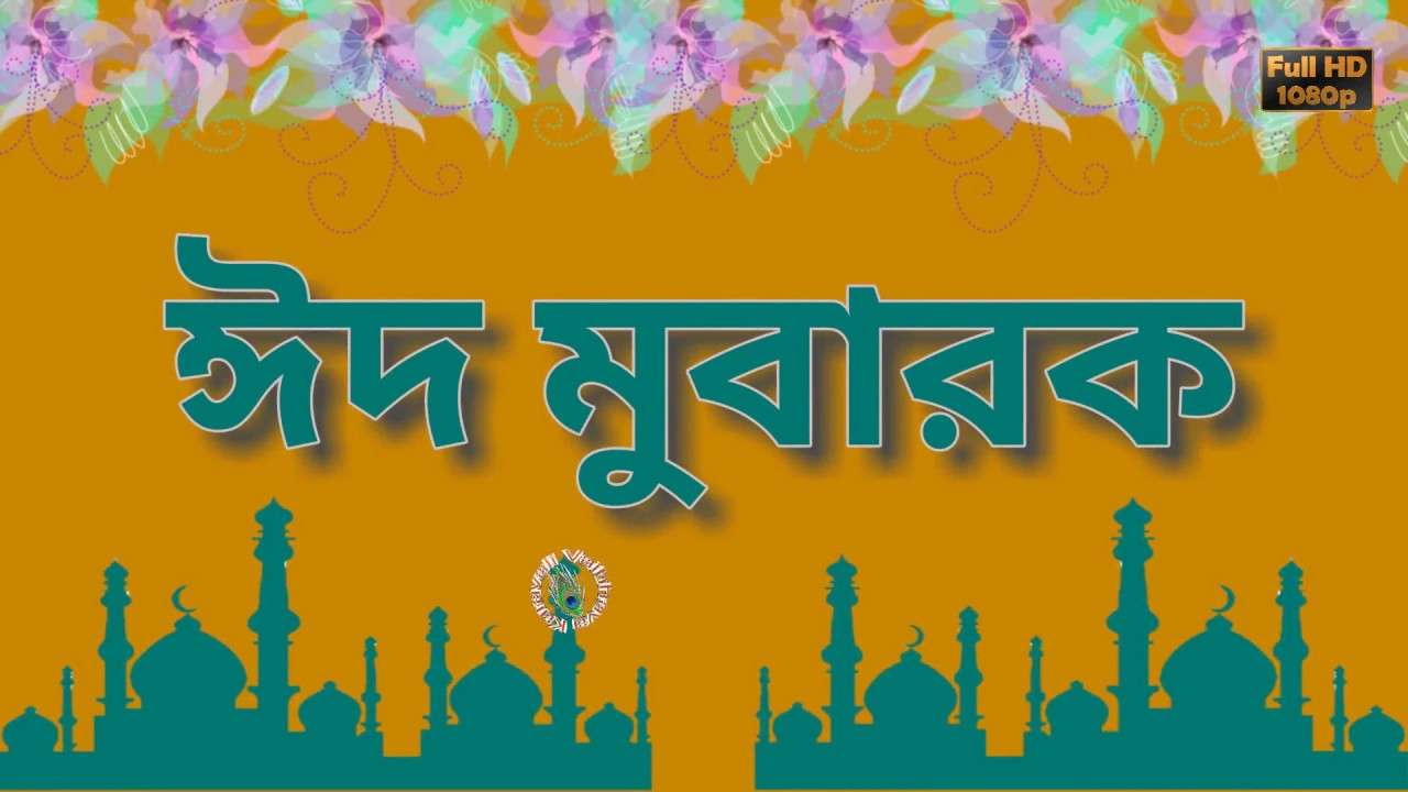 Good Bangla Eid Al-Fitr Greeting - maxresdefault  Pic_758244 .jpg