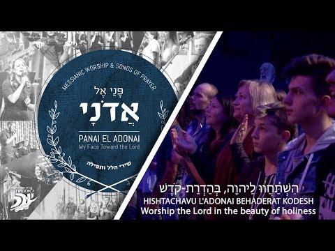 Hebrew Worship // Give unto the Lord  // Havu L'Adonai  // הָבוּ לַיהוָה