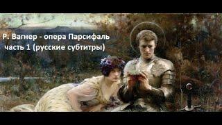 Р. Вагнер - опера Парсифаль часть 1 (русские субтитры)