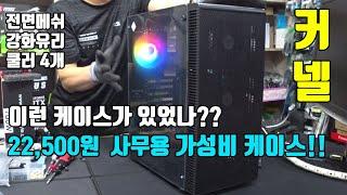 가성비 케이스 전면메쉬 + 강화유리 = 쿨러가 4개?!…