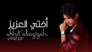 جديد وحصري II يا اختي العزيزة الكريمة II  للمبدع عزيز اليمني
