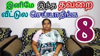 Don't do these Mistakes in Home Part 8 - Tips in Tamil