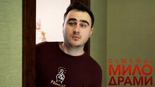 СЕМЕЙНЫЕ МЕЛОДРАМЫ  - РОКОВОЕ ПРЕДАТЕЛЬСТВО / #ROOMFACTORYBATTLE