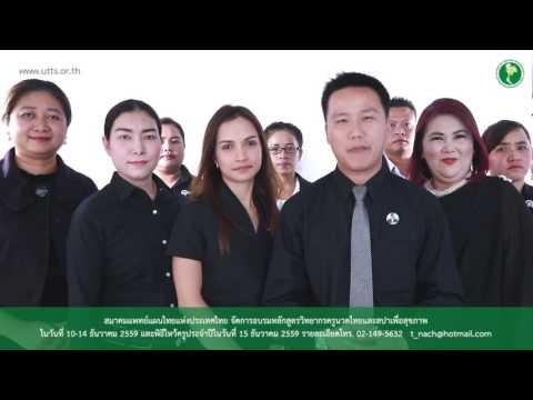 สมาคมแพทย์แผนไทย เชิญร่วมงานพิธีไหว้ครูประจำปี 2559