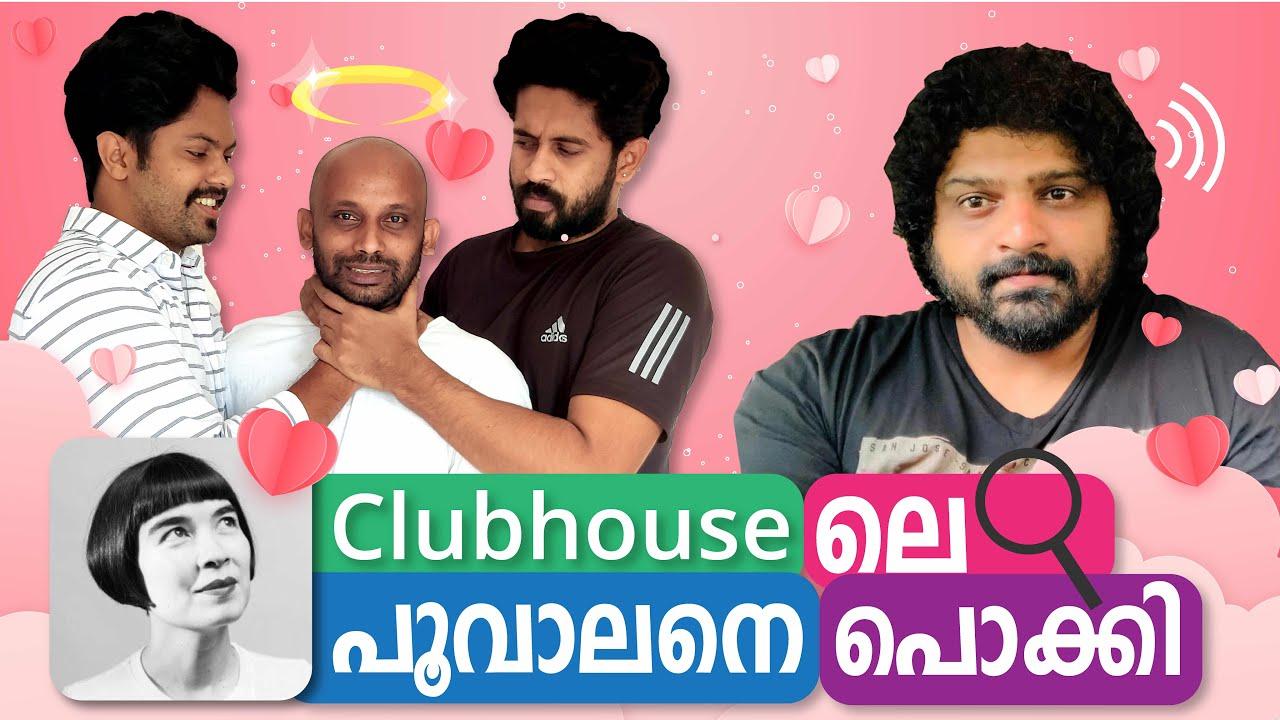 ക്ലബ്ബ് ഹൗസിലെ പൂവാലനെ പൊക്കി | Clubhouse Prank | GULUMAL ONLINE PRANK