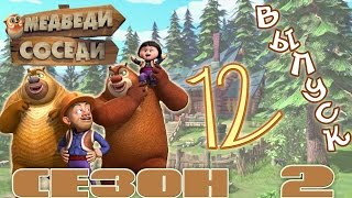 Медведи-соседи 🐻 | Все серии подряд! | Выпуск 12