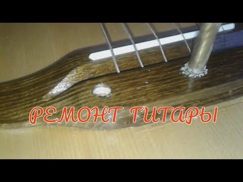 Ремонт планки для струн акустической гитары с последующей настройкой.