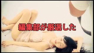 写真をクリックで動画スタート!! sabra net 8月のカバーガールは杉原杏...