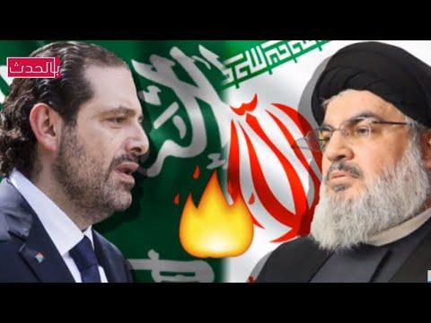 محلل عسكري سعودي  خلال الساعات القادمة ستحررالقوات السعودية لبنان من حزب الله