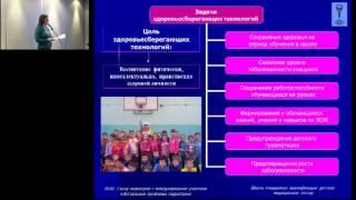 13.02.2015 - Шекунова Л.М. Здоровьесберегающие технологии в условиях школы, роль фельдшера.