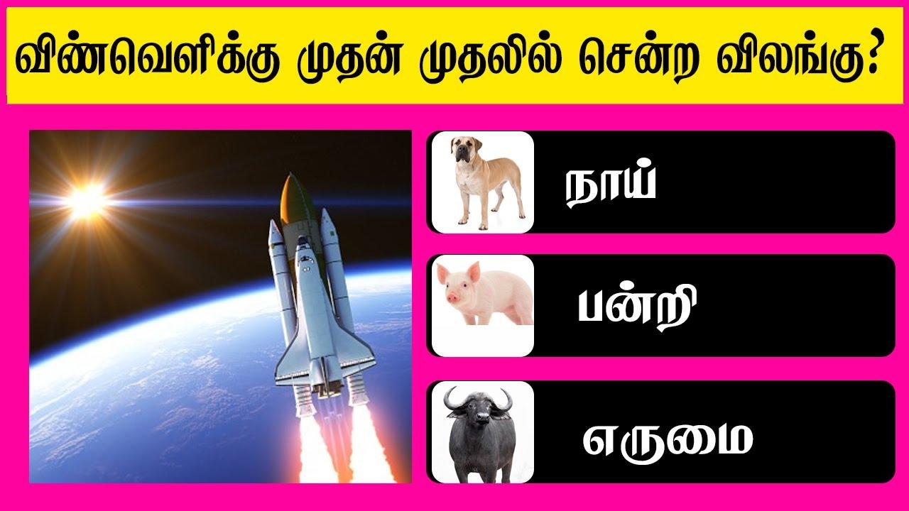 Brain Games Tamil | Tamil Riddles with Answers | Tamil Quiz | Arivu kolunthu