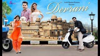 Devrani (Teaser) | Veer Choudhary, Vicky Kajla | Upcoming New Haryanvi Songs Haryanavi 2018