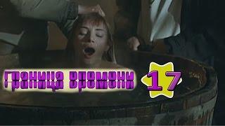 Фантастические фильмы 2015 hd I фантастические фильмы 2014 I Граница времени 17 серия   Мир фантасти