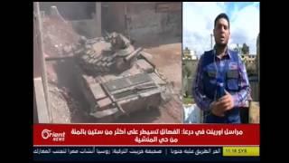 آخر التطورات الميدانية داخل حي المنشية في درعا البلد