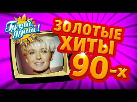 ВИДЕОКЛИПЫ 90х -