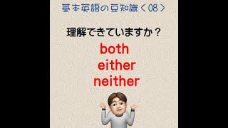 中学英語 基礎英語の豆知識 8 both either neither