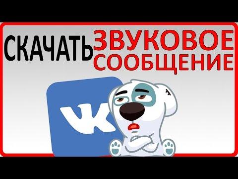 Как сохранить голосовое сообщение из контакта / вк / vk Без Программ