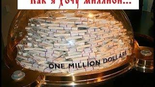 Разное целеполагание на деньги