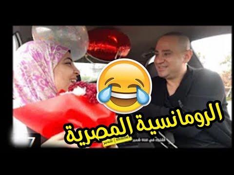 الرومانسية عند البنت المصرية ( اتفرج للاخر وافهم دماغ البنت المصريه ) ضحك السنين