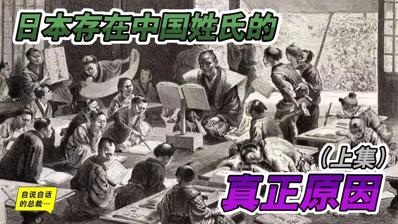 姓氏4-1   日本究竟有多少中國姓氏?真相讓人大吃一驚(上)   自說自話的總裁