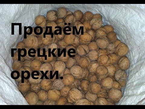 Как отправить орехи по почте