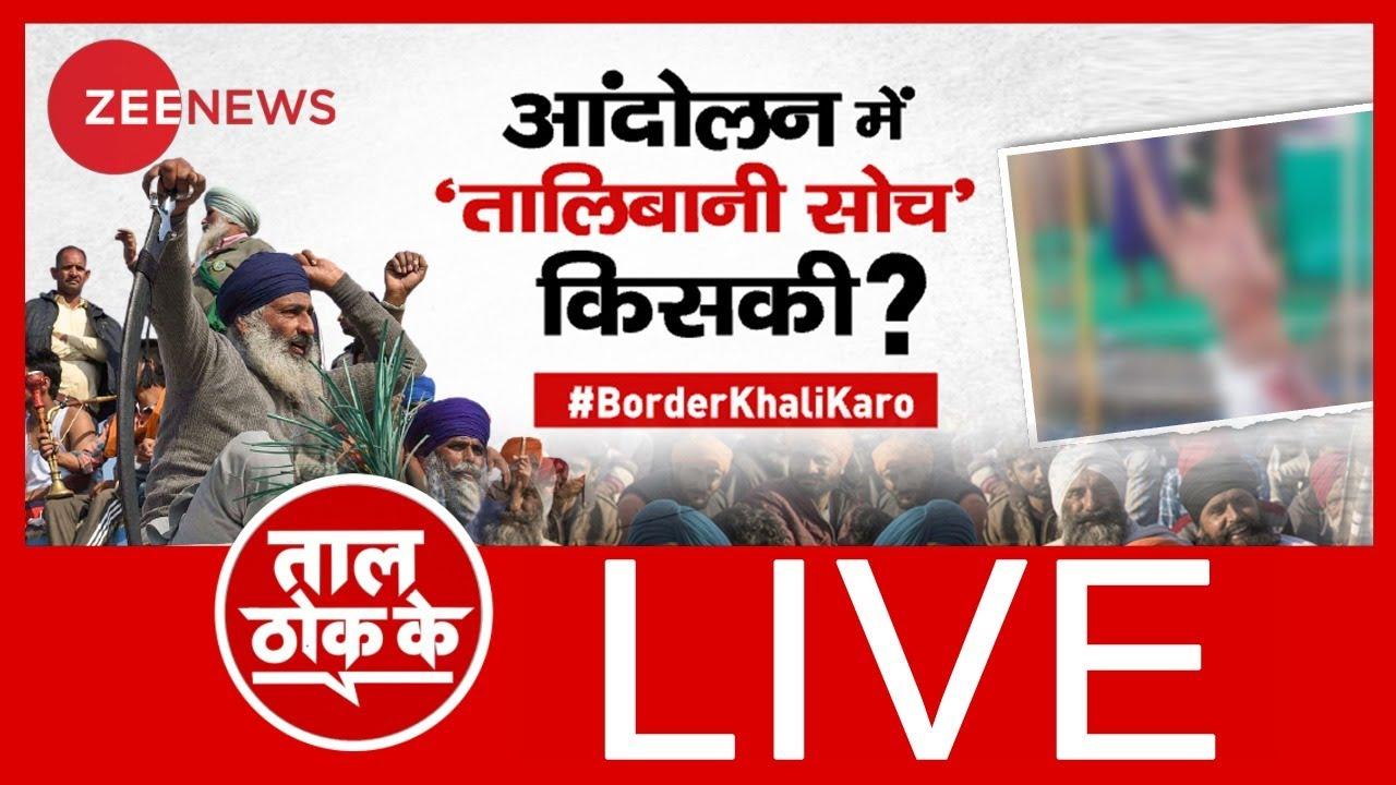 Download Taal Thok Ke Live: आंदोलन में 'तालिबानी सोच' किसकी?   Singhu Border Murder Case   Border Khali Karo
