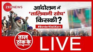 Taal Thok Ke Live: आंदोलन में 'तालिबानी सोच' किसकी? | Singhu Border Murder Case | Border Khali Karo