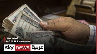 البنك المركزي المصري يخفض الفائدة للمرة الأولى في 6 أشهر