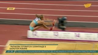 Ольга Рыпакова готовится к Олимпиаде в закрытом режиме