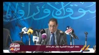 حصاد البورصة المصرية خلال 2016.. لأول مرة من 8 سنوات رأس المال السوقي يتجاوز 6 مليار جنيه