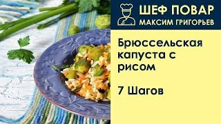 Брюссельская капуста с рисом . Рецепт от шеф повара Максима Григорьева.