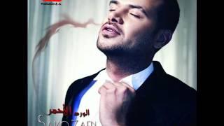 اغنية سامو زين - الورد الاحمر | نسخة اصلية | جديد 2012