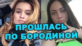 Настасья Самбурская прошлась по Ксении Бородиной! Новости дома 2 (эфир за 18 июля, день 4452)