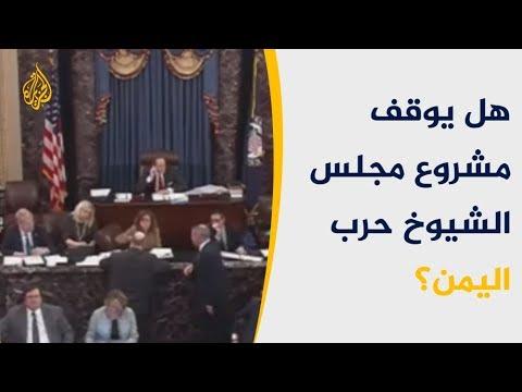 هل يوقف مشروع مجلس الشيوخ حرب اليمن؟  - نشر قبل 5 ساعة