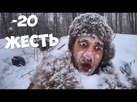 -20 ЭКСТРЕМАЛЬНОЕ ВЫЖИВАНИЕ В ЗЕМЛЯНКЕ