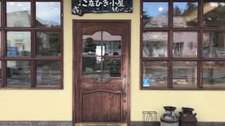 【河村おすすめ七飯町】こなひき小屋