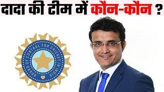 BCCI में कई नये चेहरे