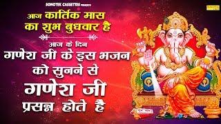 बुधवार स्पेशल भजन : जय गणेश देवा | Most Popular Shree Ganesh Vandana | Ganpati Song
