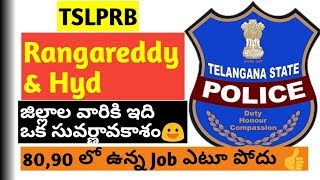 Ts police Cut off || Rangareddy and Hyderabad special cut off