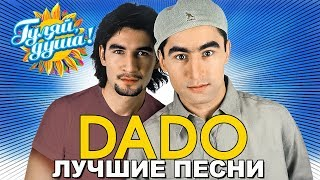 DADO - Dado-Nado - Лучшие песни